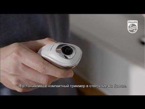 Бритва Philips серии 7000 - быстрая зарядка