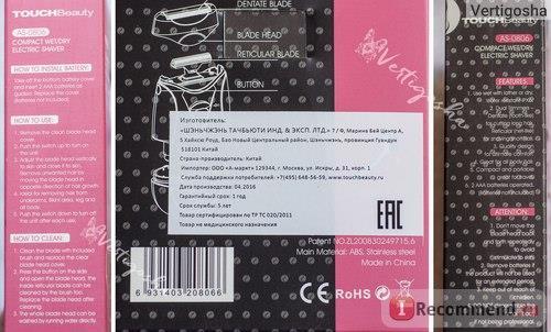 Коробка с бритвой, информация на английском