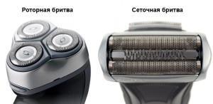 rotornaya-setochnaya-britvy