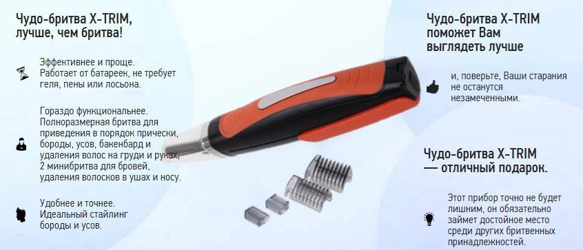 персональная чудо бритва x trim