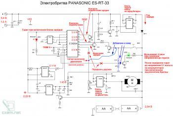 Схема электробритвы