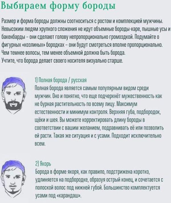 как отрастить бороду5