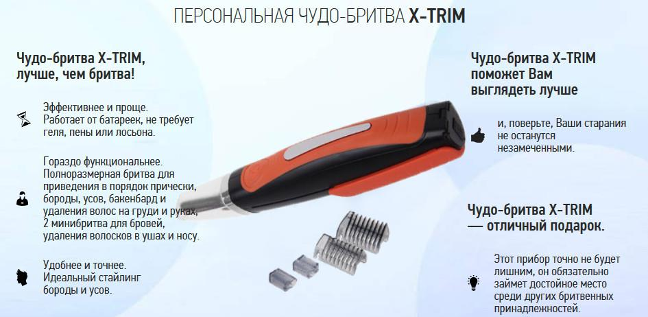 Чудо бритва X-TRIM: преимущества