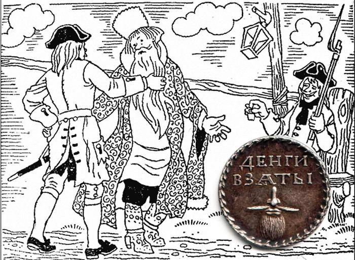 Петр I приказал брить боярские бороды