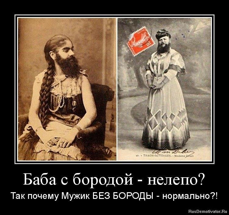 beard-woman