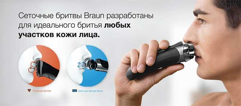 сеточные электробритвы фирмы braun