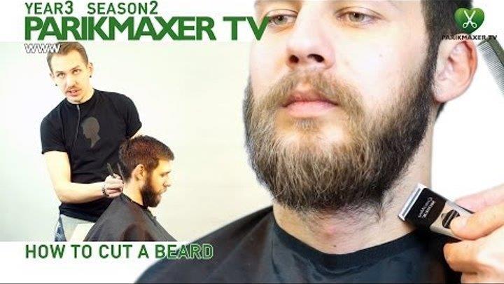 Как брить бороду самостоятельно - МАРЛИН