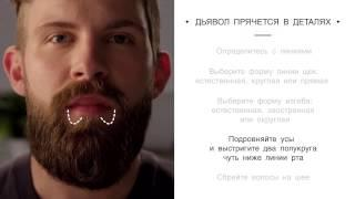 male style guid #4 как подравнять бороду ножницами дома - Play Youtube's Videos free