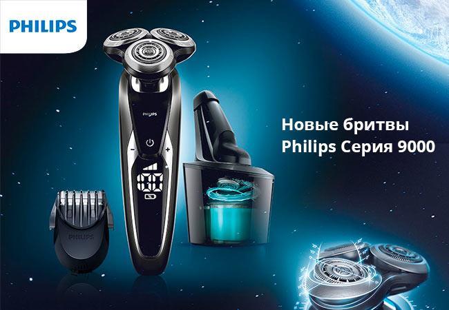 Новые электробритвы Philips серии 9000