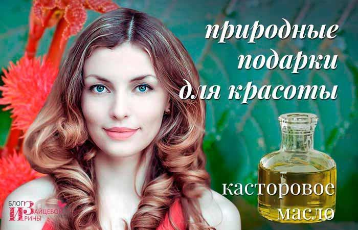 Касторовое масло для волос и ресниц. Применение. Маски для волос