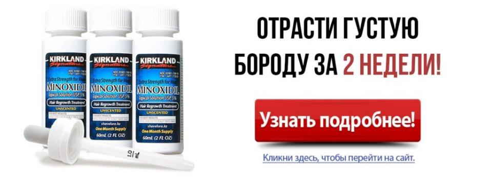 Купить minoxidil