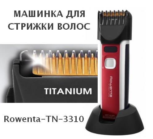 Прибор для стрижки волос Rowenta-TN-3310