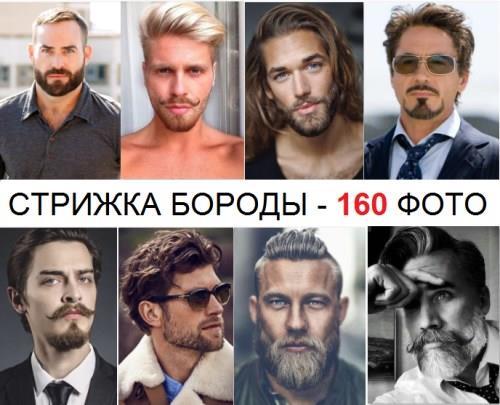Стрижка бороды без усов фото модные тенденции