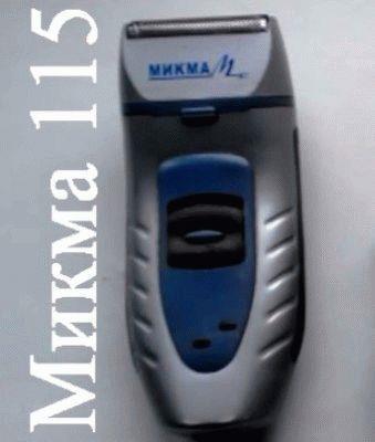 Микма 115