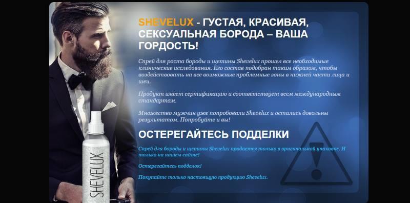 shevelux-3