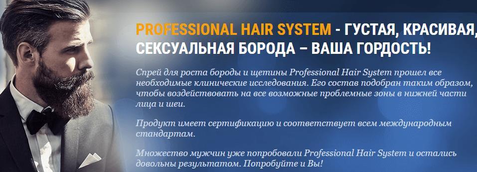 спрей для роста бороды professional hair system