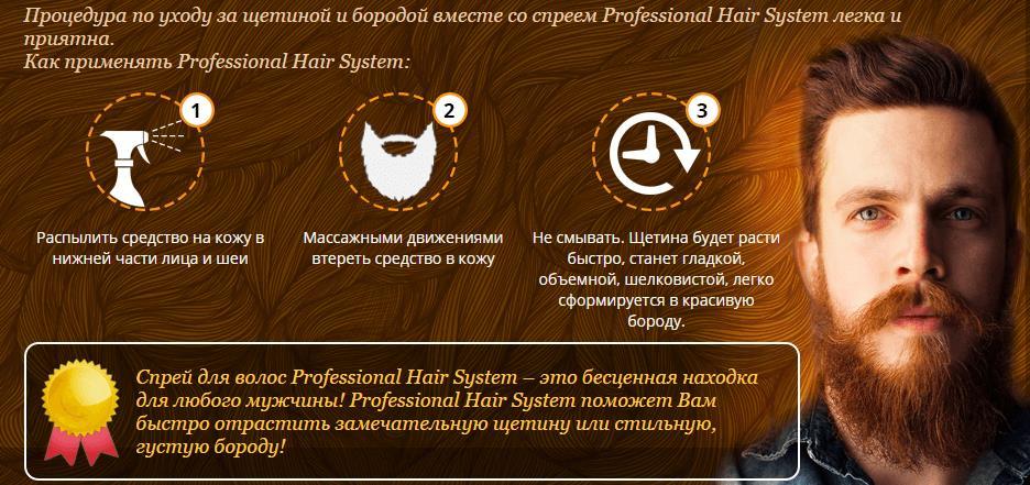 как пользоваться спреем для бороды