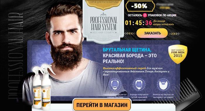 Как отрастить бороду подростку