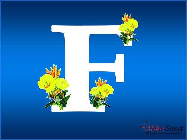 витамин F для волос с цветами