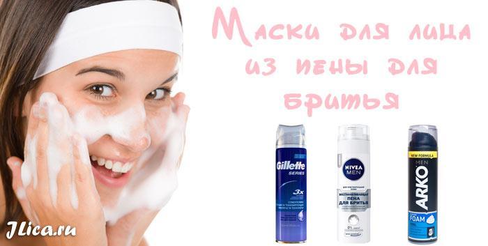 маски для лица из пены для бритья