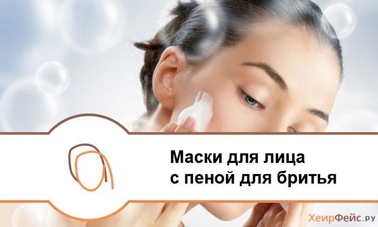 Маски для лица с пеной для бритья