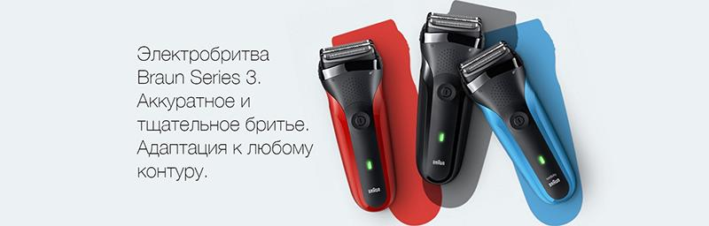 braun_series3_300s_r_review_images_961800056.jpg