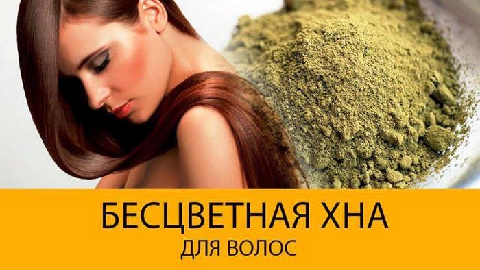 хна и репейное масло для волос