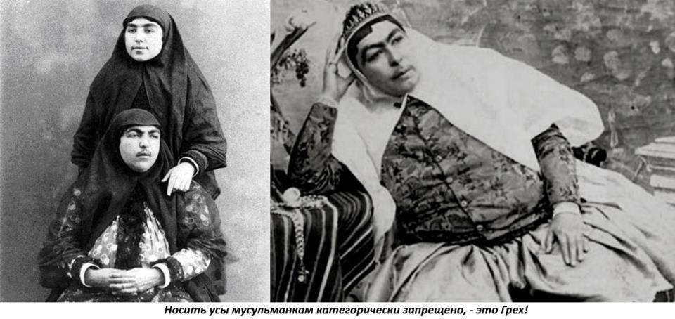 Усы мусульманки обязаны удалять как и другие волосы на теле