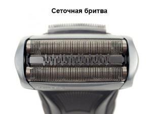 Сеточная бритва