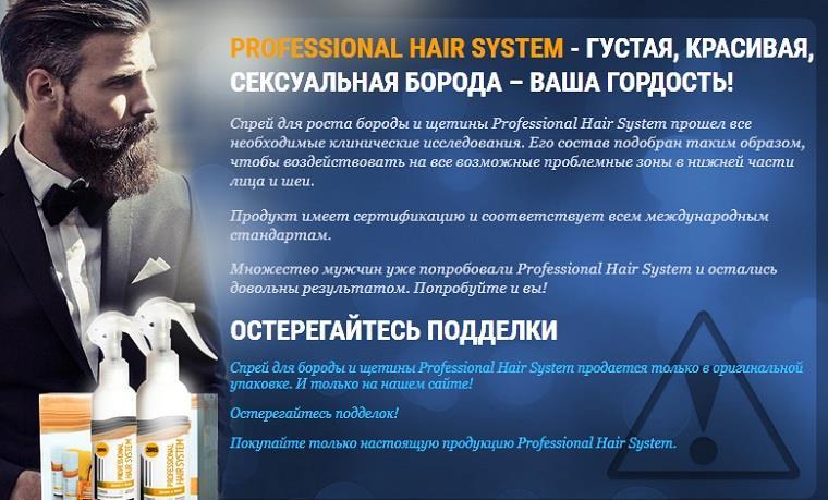 спрей professional hair system