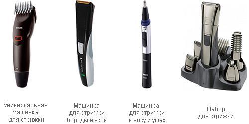 Триммеры (универсальная машинка, для бороды и усов, для носа и ушей, набор для стрижки)